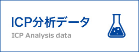ICP分析データ