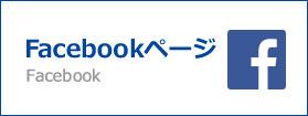 久保井インキ公式Facebook