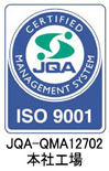 ISO9001取得マーク