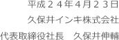 久保井インキ株式会社 代表取締役社長 久保井伸輔