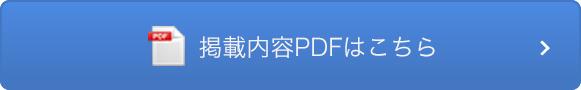 掲載内容PDF