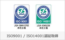 ISO9001/ISO14001認証取得